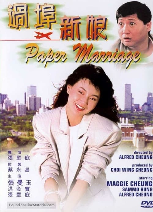 Paper Marriage