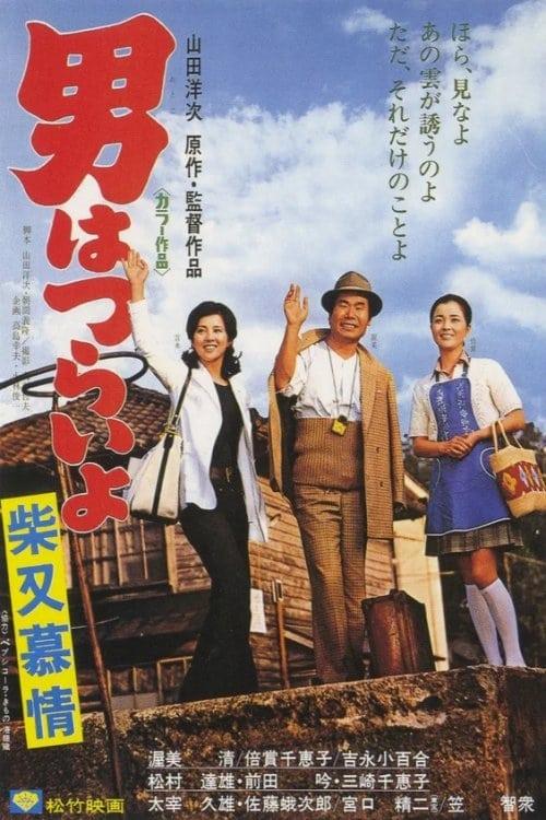 Tora-san's Dear Old Home