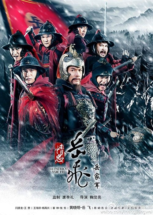 The Loyalty of Yue Fei