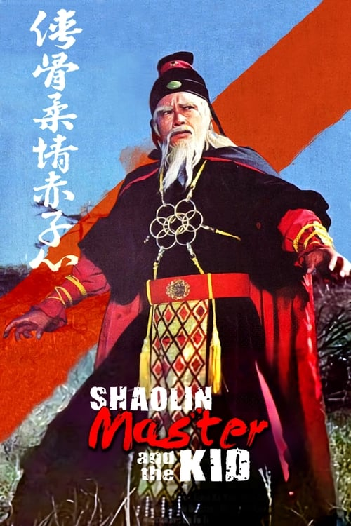 Shaolin Master and the Kid