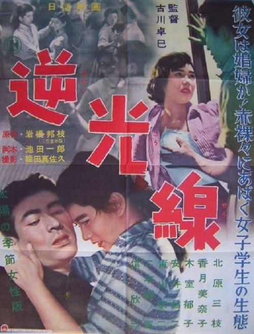 Gyakukōsen