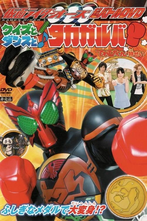 Kamen Rider OOO: Quiz, Dance, and Takagarooba!?