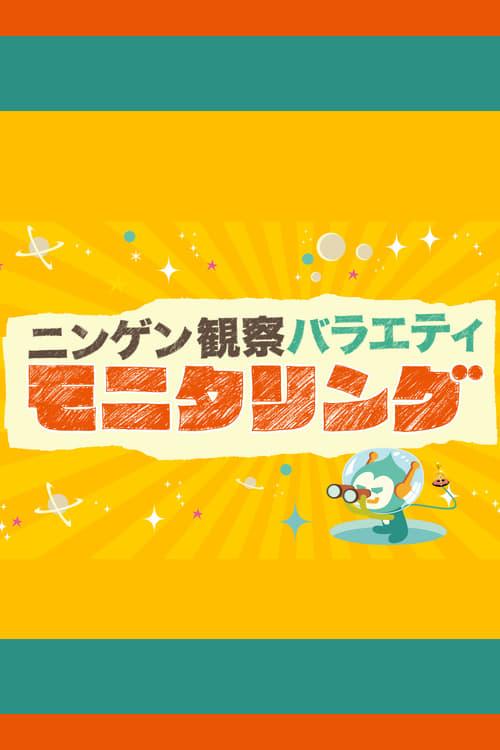 Ningen Kansatsu Variety MONITORING