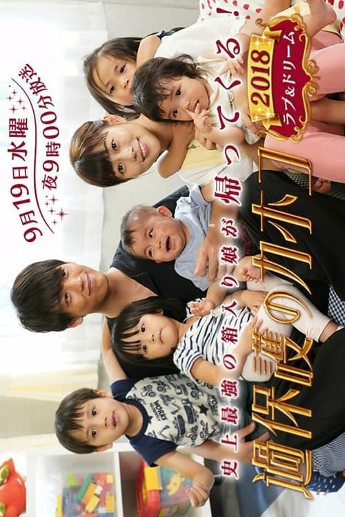 Overprotected Kahoko: 2018 Love & Dream