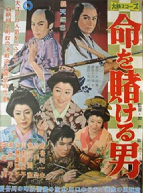 Inochi wo Kakeru Otoko