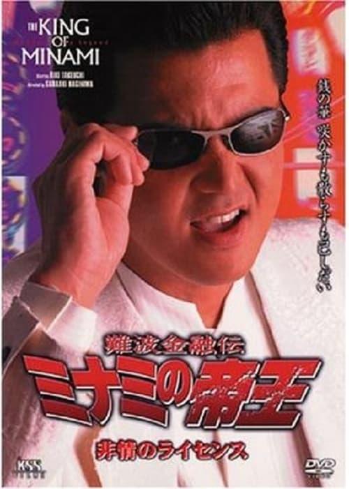King Of Minami 16 Ruthless License
