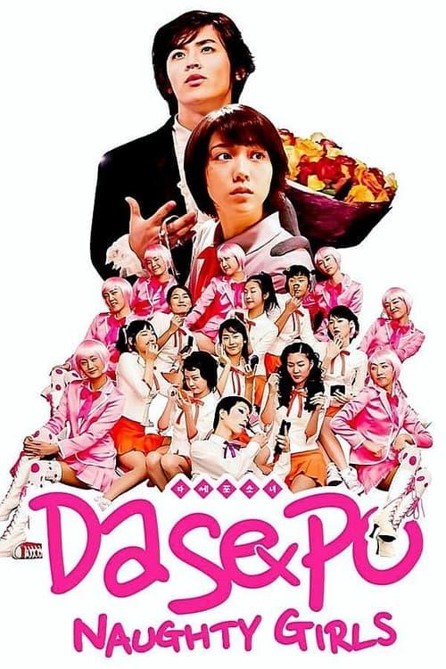 Dasepo Naughty Girls