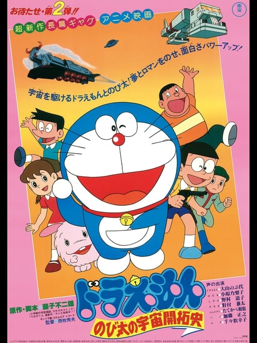 Doraemon: The Record of Nobita, Spaceblazer