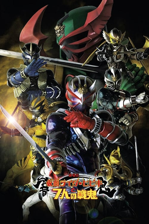Kamen Rider Hibiki The Movie: Hibiki & The Seven War Oni