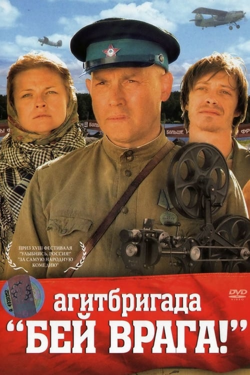 Largescale poster for Агитбригада 'Бей врага!'