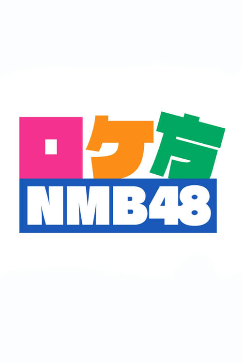 ロケ方NMB48