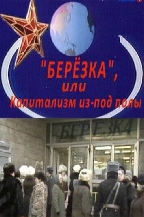 Berezka. Underground Capitalism