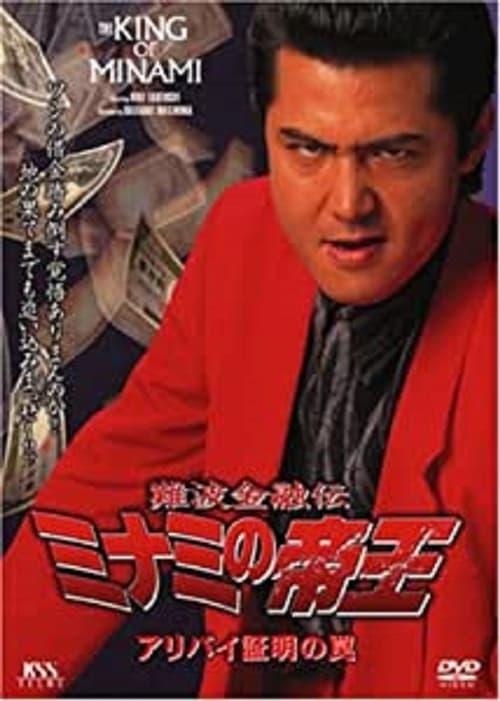 King Of Minami 14 Alibi Proof Trap