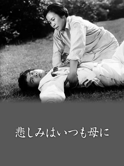 Kanashimi wa itsumo haha ni