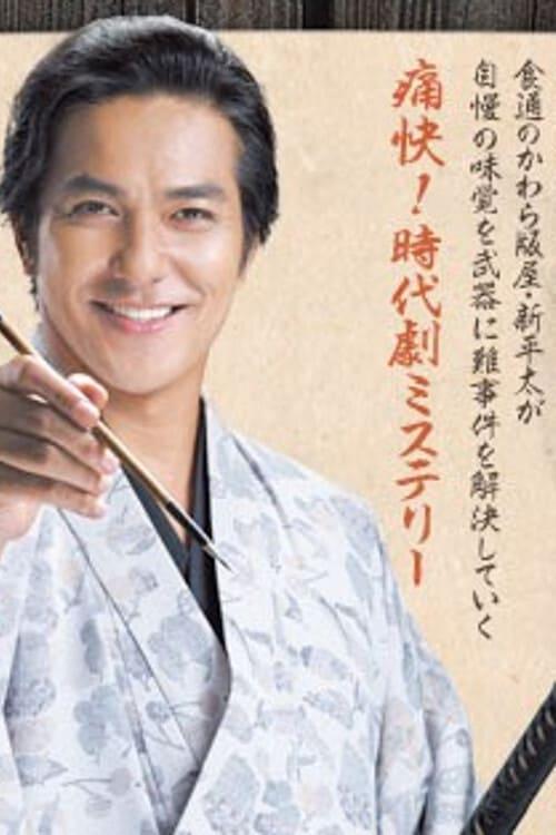Oedo Jikenjou Bimi de Sourou