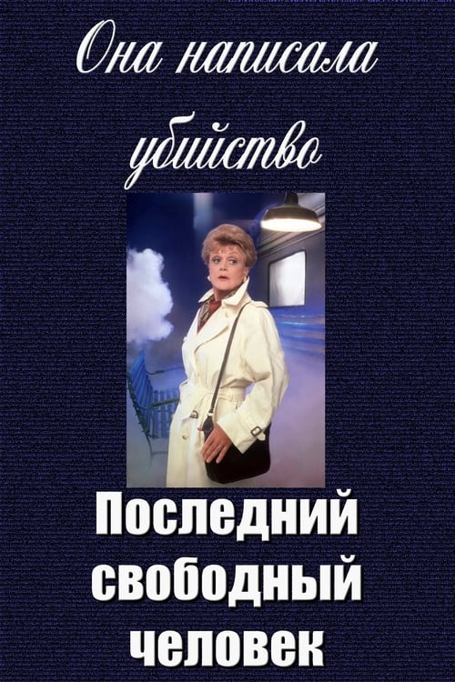 Murder, She Wrote: The Last Free Man