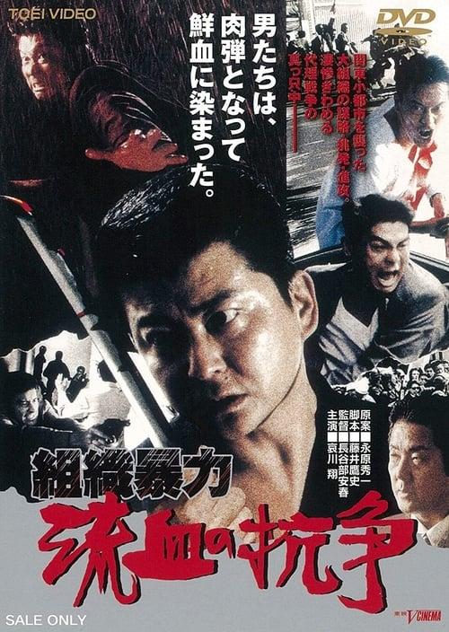 Soshiki Boryoku Ryuketsu No Koso