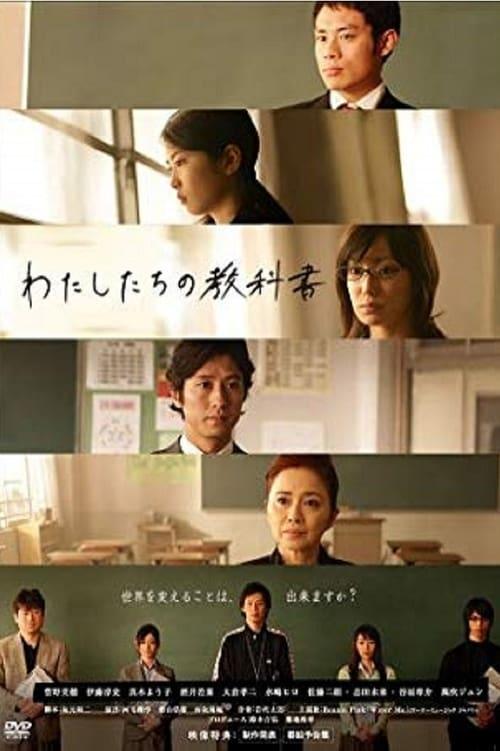Watashitachi no kyokasho season 1