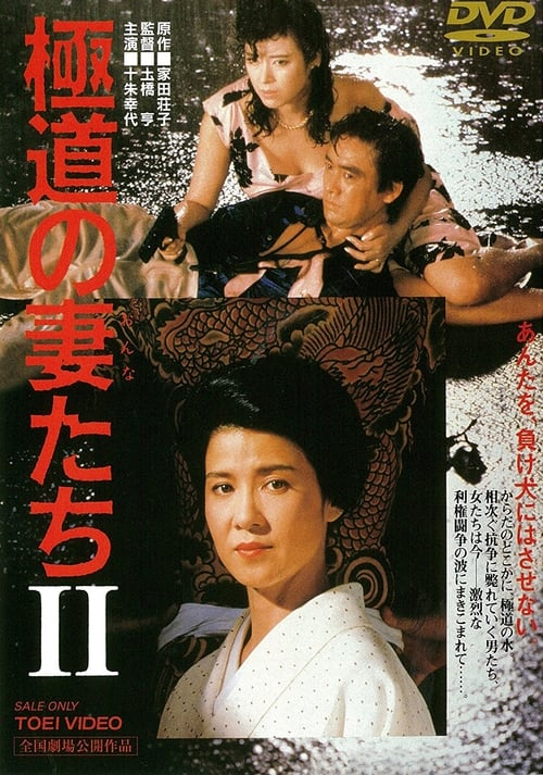 Yakuza Ladies 2