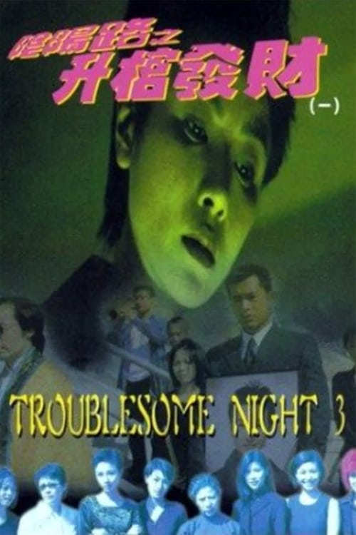 Troublesome Night 3