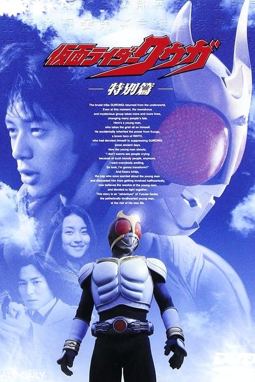 Kamen Rider Kuuga: Special Chapter