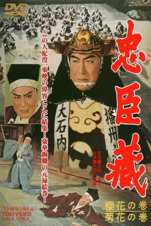 The 47 Masterless Samurai