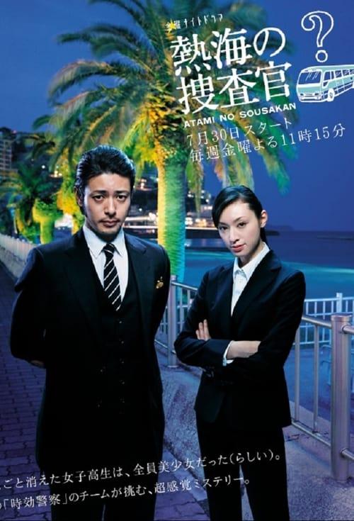Atami's Police Investigators