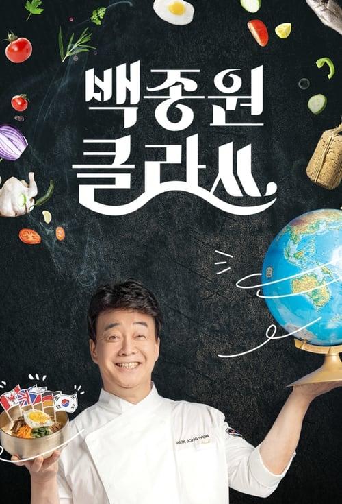 Baek Jong Won's Class