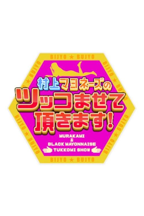 Murakami Mayonnaise no Tsukko Masete Itadakimasu!