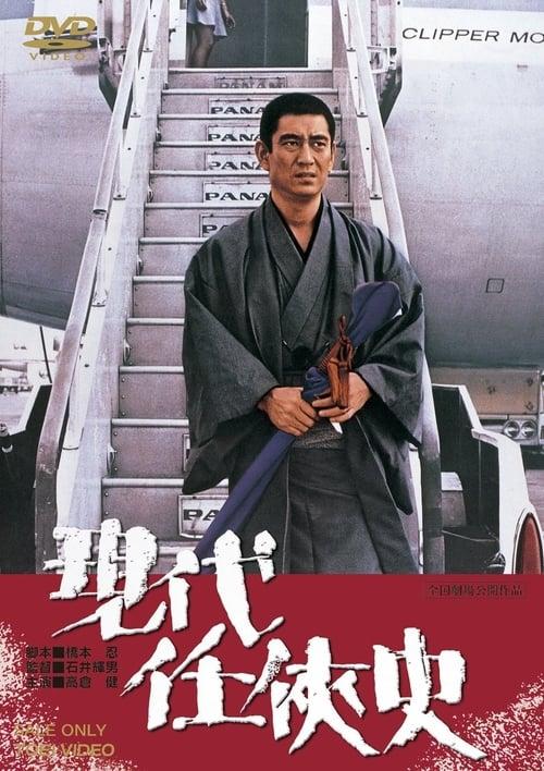 Yakuza of the Present