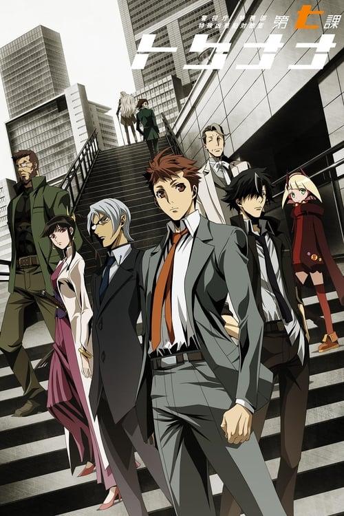 Special 7: Special Crime Investigation Unit