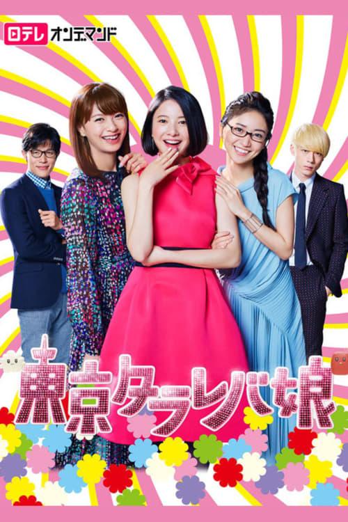 Tokyo Tarareba Girls