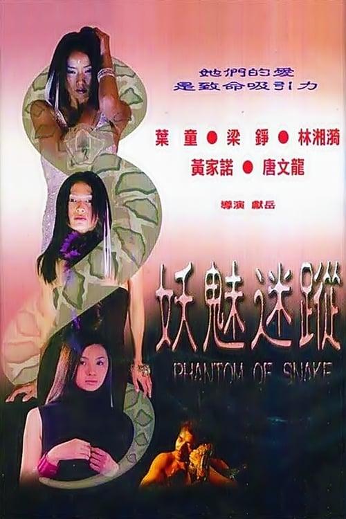 Phantom of Snake