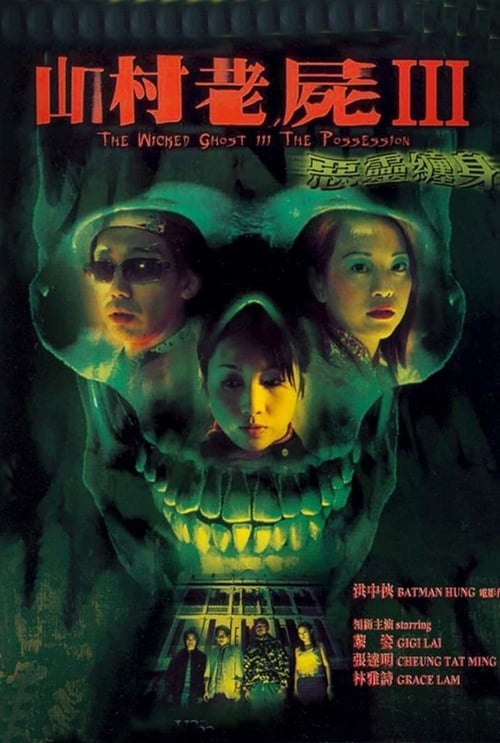 The Wicked Ghost III: The Possession