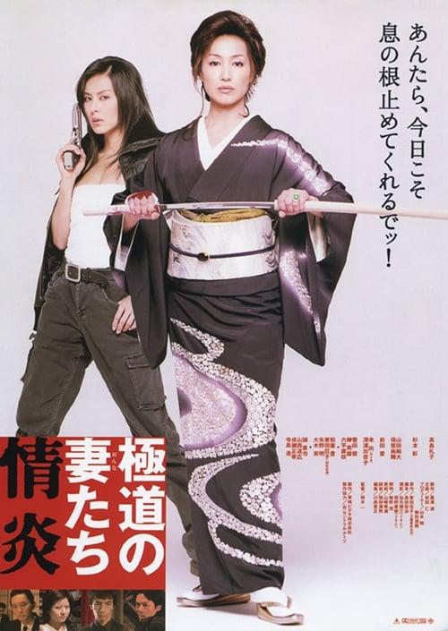 Yakuza Ladies: Burning Desire