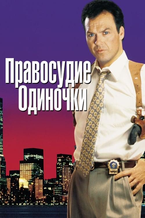 Правосудие одиночки 1991 - Андрей Гаврилов