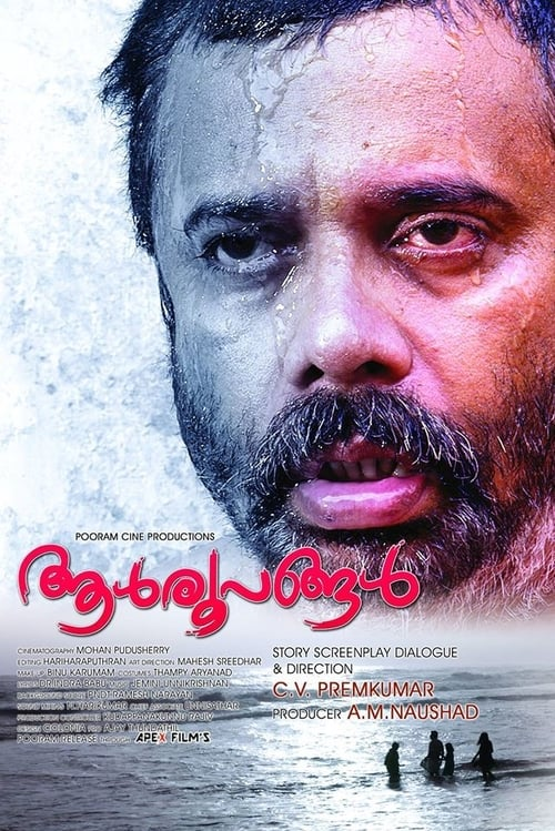 Watch Aalroopangal Full Movie Download