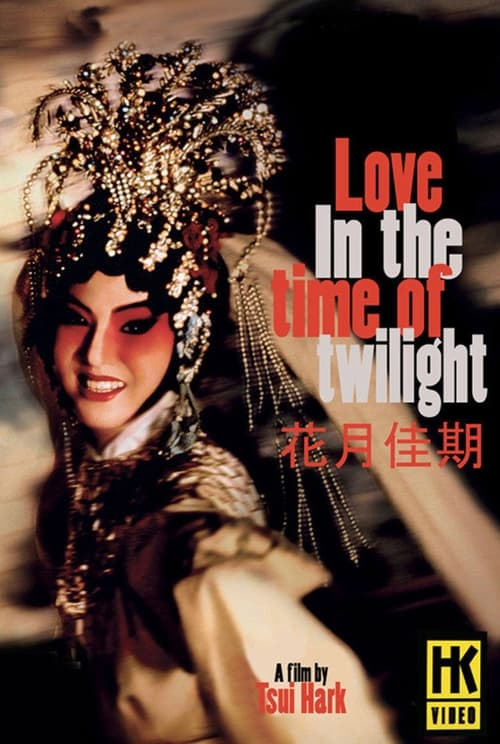 Love in the Time of Twilight
