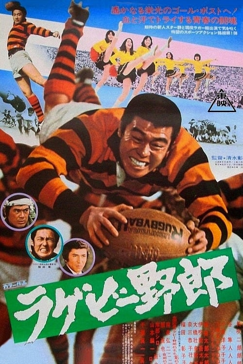 The Rugby Star