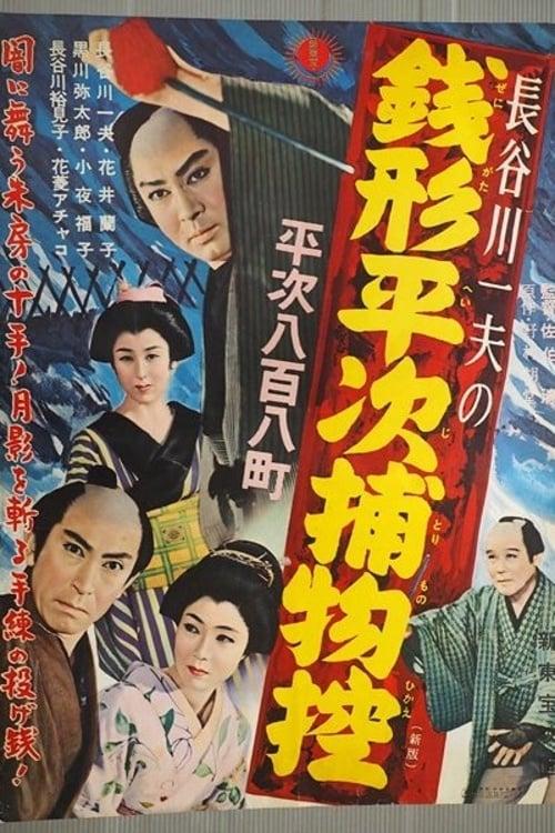 Zenigata Heiji Detective Story: Heiji Covers All of Edo