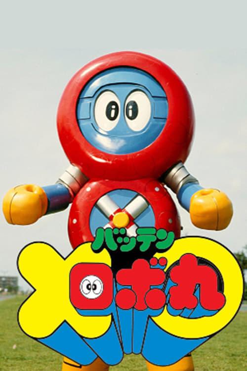 Batten Robomaru