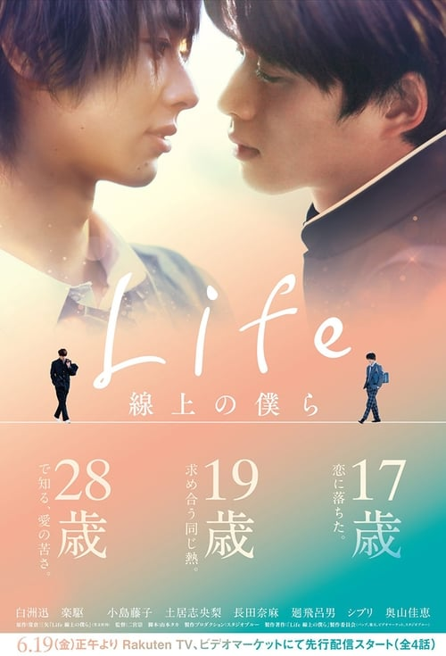 Life - Love on the Line