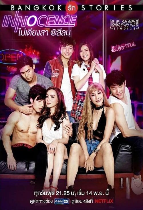 Bangkok รัก Stories 2 ตอน ไม่เดียงสา