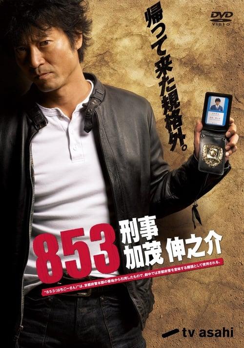 853 - Detective Shinnosuke Kamo