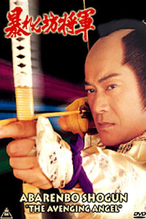 Abarenbo Shogun: The Avenging Angel