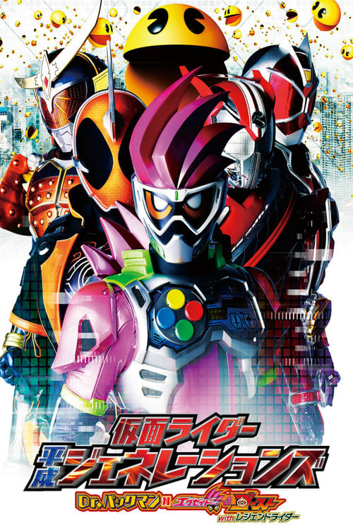 Kamen Rider Heisei Generations: Dr. Pac-Man vs. Ex-Aid & Ghost with Legend Riders