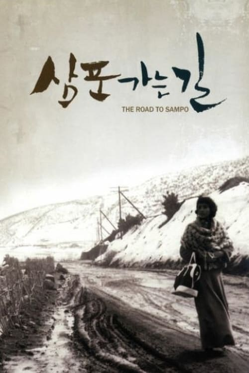 The Road to Sampo
