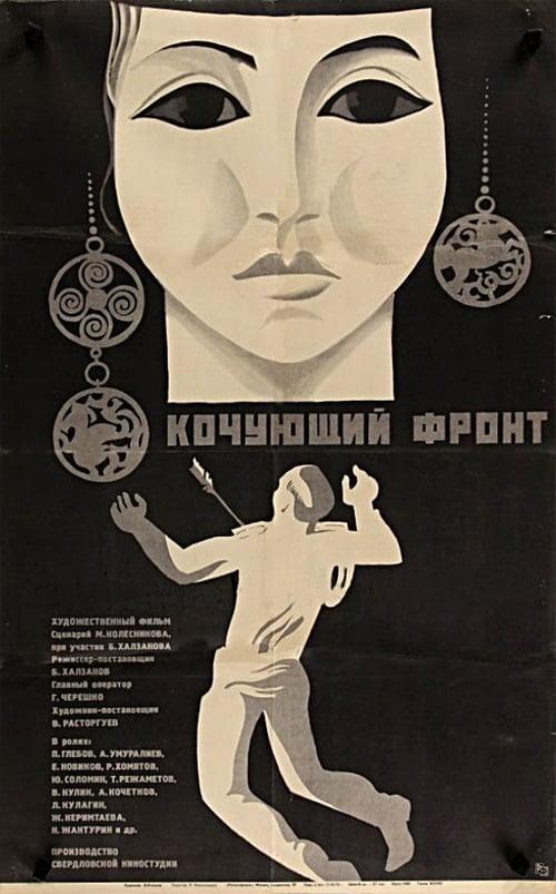 Kochuyushchiy front