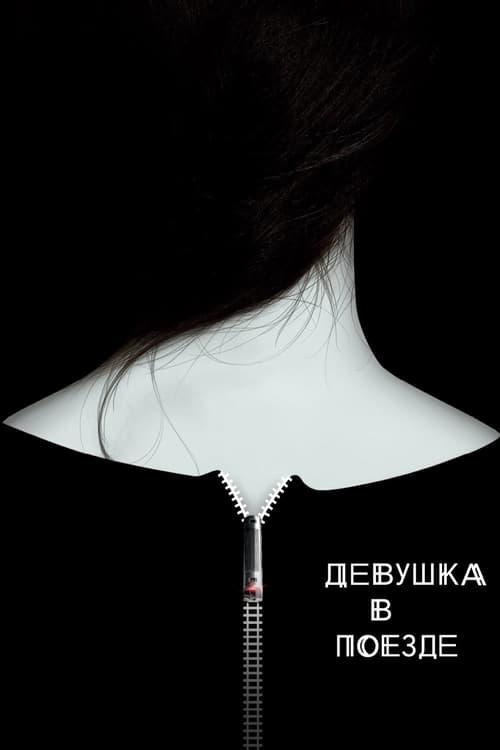СМОТРЕТЬ Девушка в поезде (2016) в Русский Онлайн Бесплатно