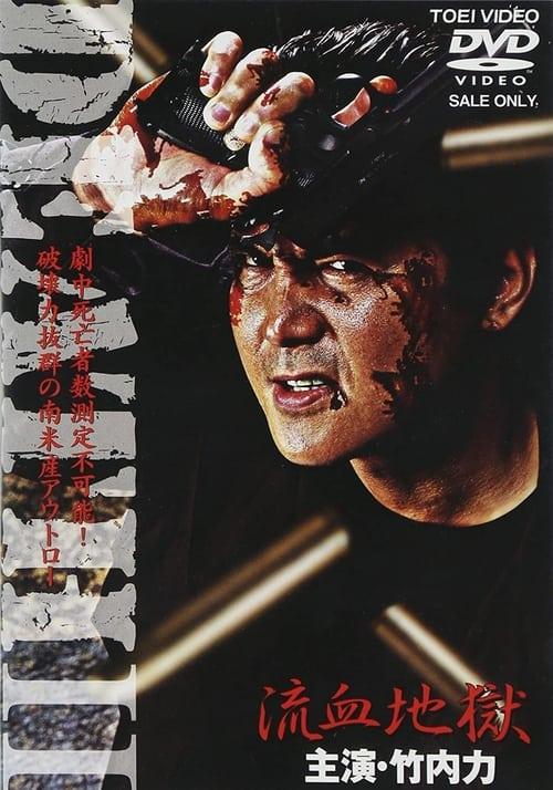 Death II Ryuketsu Jigoku